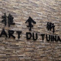 logo-centre/paris-5eme/art-du-tui-na/Logo---Art-du-Tui-Na.jpg